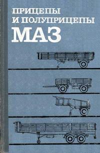 Прицепы и полуприцепы МАЗ — обложка книги.
