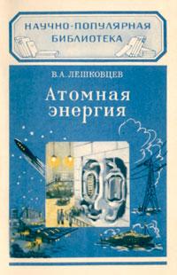 Научно-популярная библиотека. Атомная энергия — обложка книги.