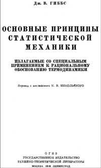 Основные принципы статистической механики — обложка книги.