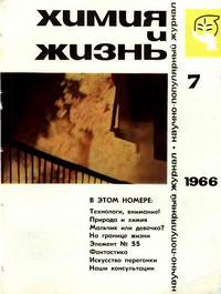 Химия и жизнь №07/1966 — обложка книги.