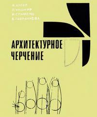 Архитектурное черчение — обложка книги.
