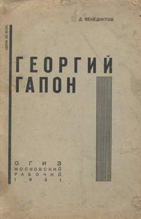 Георгий Гапон — обложка книги.