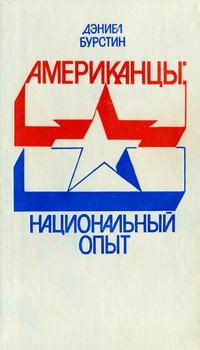Американцы: Национальный опыт — обложка книги.