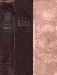 Кони А. Ф. Избранные произведения. Том 2. — обложка книги.