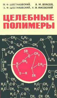 Новое в жизни, науке и технике. Биология и медицина №06/1965. Целебные полимеры — обложка книги.