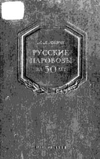 Русские паровозы за 50 лет — обложка книги.