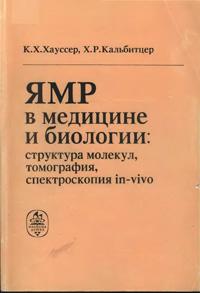 ЯМР в медицине и биологии: структура молекул, томография, спектроскопия in-vitro — обложка книги.