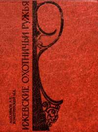 Ижевские охотничьи ружья — обложка книги.
