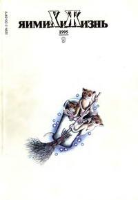 Химия и жизнь №09/1995 — обложка книги.