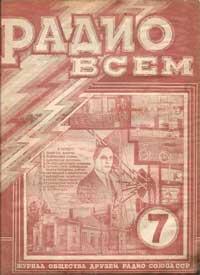 Радио всем №7/1926 — обложка книги.
