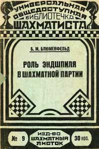 Библиотечка шахматиста, выпуск 9. Роль эндшпиля в шахматной партии — обложка книги.