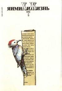 Химия и жизнь №06/1992 — обложка книги.