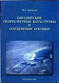 Евразийские гидросферные катастрофы и оледенение Арктики — обложка книги.