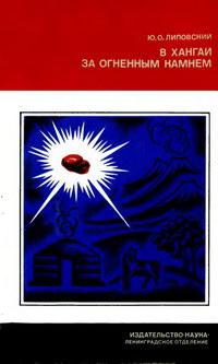 В Хангай за огненным камнем — обложка книги.