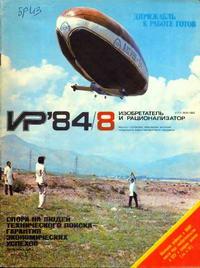 Изобретатель и рационализатор №08/1984 — обложка книги.