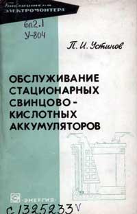 Библиотека электромонтера, выпуск 234. Обслуживание стационарных свинцово-кислотных аккумуляторов — обложка книги.