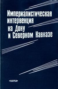 Империалистическая интервенция на Дону и Северном Кавказе — обложка книги.