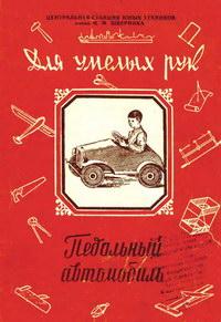Для умелых рук. Педальный автомобиль — обложка книги.
