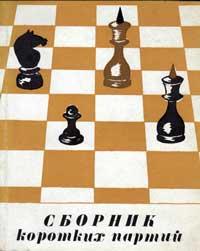Сборник коротких партий — обложка книги.