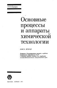 Основные процессы и аппараты химической технологии. Книга вторая — обложка книги.