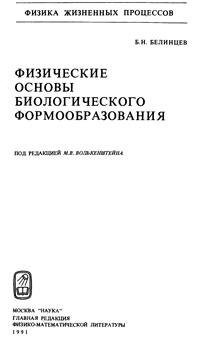 Физические основы биологического формообразования — обложка книги.