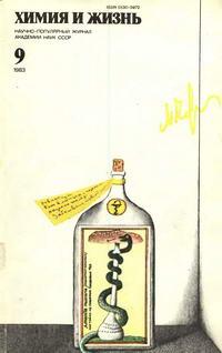Химия и жизнь №09/1983 — обложка книги.