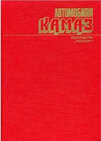 Автомобили КамАЗ: Техническое обслуживание и ремонт — обложка книги.