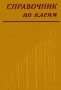 Справочник по клеям — обложка книги.