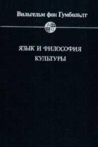 Язык и философия культуры — обложка книги.
