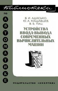 Библиотека по автоматике, вып. 439. Устройство ввода-выводы современных вычислительных машин — обложка книги.