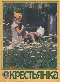 Крестьянка №06/1984 — обложка книги.
