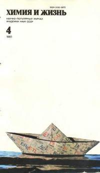 Химия и жизнь №04/1981 — обложка книги.