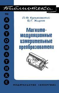 Библиотека по автоматике, вып. 571. Магнитомодуляционные измерительные преобразователи — обложка книги.