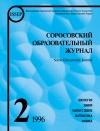 Соросовский образовательный журнал, 1996, №2 — обложка книги.