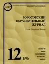 Соросовский образовательный журнал, 1996, №12 — обложка книги.