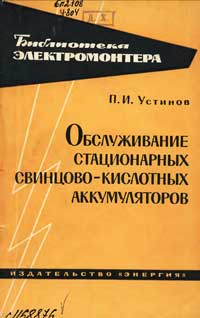Библиотека электромонтера, выпуск 124. Обслуживание стационарных свинцово-кислотных аккумуляторов — обложка книги.