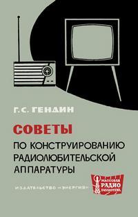 Массовая радиобиблиотека. Вып. 627. Советы по конструированию радиолюбительской аппаратуры — обложка книги.