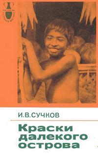 Рассказы о странах Востока. Краски далекого острова — обложка книги.