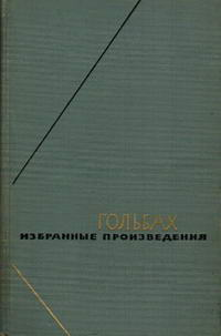 Философское наследие. Гольбах. Избранные произведения в двух томах. Том 2 — обложка книги.
