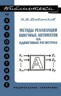 Библиотека по автоматике, вып. 523. Методы реализации конечных автоматов на сдвиговых регистрах — обложка книги.