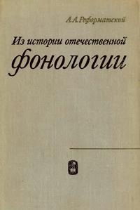 Из истории отечественной фонологии — обложка книги.