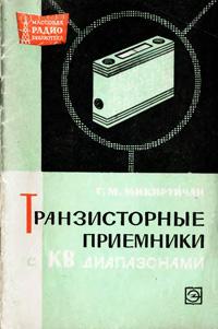 Массовая радиобиблиотека. Вып. 658. Транзисторные приемники с КВ диапазонами — обложка книги.