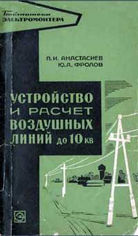 Библиотека электромонтера, выпуск 230. Устройство и расчет воздушных линий до 10 кВ — обложка книги.