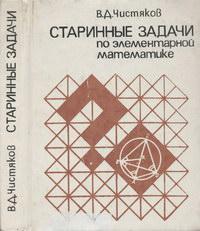 Старинные задачи по элементарной математике — обложка книги.