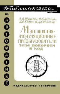 Библиотека по автоматике, вып. 295. Магнитомодуляционные преобразователи угла поворота — обложка книги.