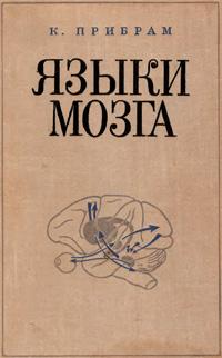 Языки мозга — обложка книги.