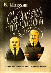 Обвиняется президент. Прокурорское расследование — обложка книги.