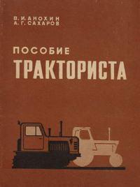 Пособие тракториста — обложка книги.