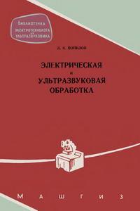 Библиотечка электротехнолога и ультразвуковика. Вып. 1. Электрическая и ультразвуковая обработка — обложка книги.