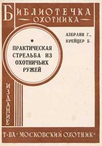 Библиотечка охотника. Практическая стрельба из охотничьих ружей — обложка книги.